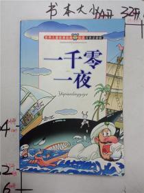 小故事大智慧(全12册)