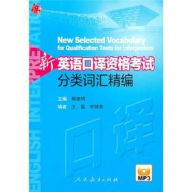新英语口译资格考试分类词汇精编(附mp3)