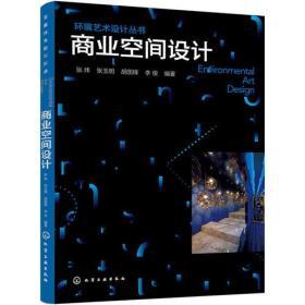 环境艺术设计丛书--商业空间设计