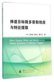 弹道目标微多普勒效应与特征提取