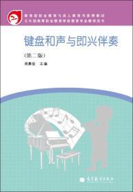 五年制高等职业教育学前教育专业教学用书:键盘和声与即兴伴奏(第2版)