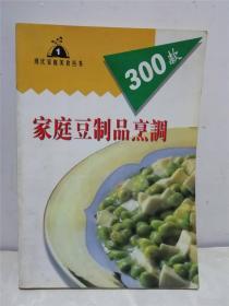 家庭豆制品烹调300款