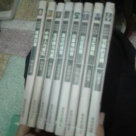 海外名家经典第一辑,全八册