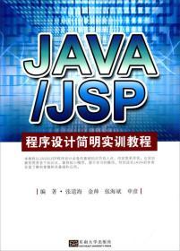 正版二手JAVA/JSP程序设计简明实训教程 张道海 东南大学出版社 9