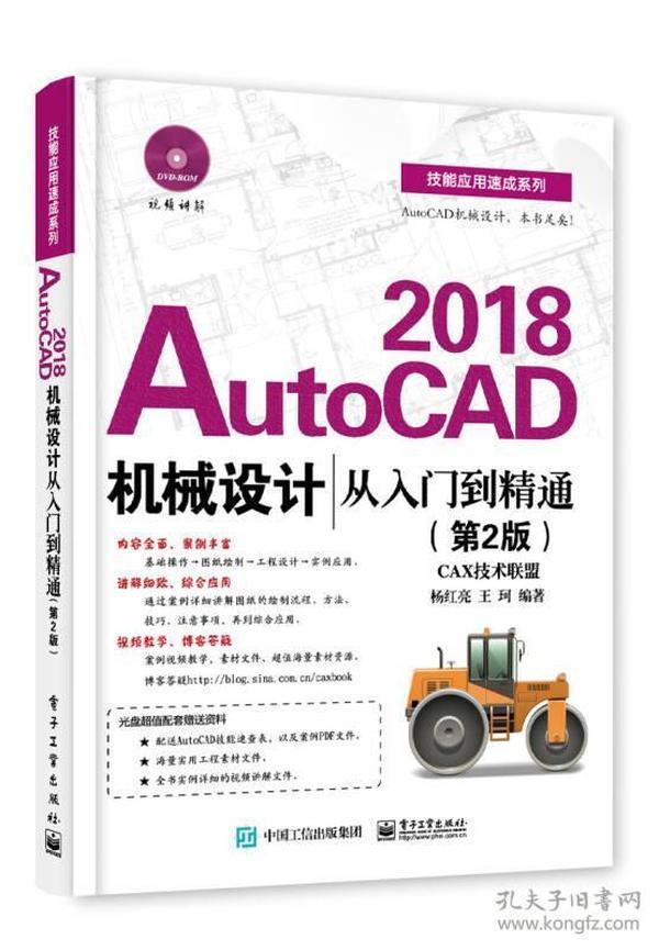 技能应用速成系列:AutoCAD 2018机械设计从入门到精通(第2版)