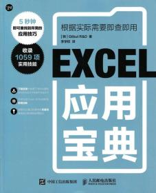 Excel应用宝典