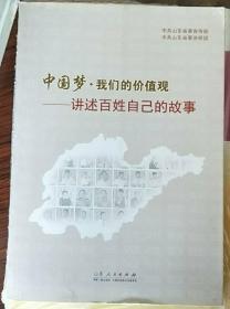 中国梦·我们的价值观:讲述百姓自己的故事