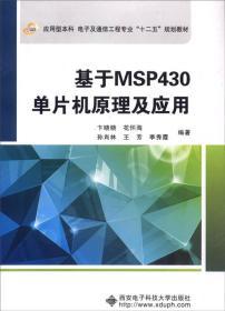 基于MSP430单片机原理及应用