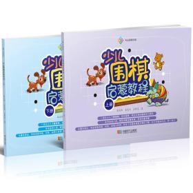 GL-QS少儿围棋启蒙教程-(上下册)