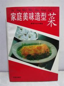 家庭美味造型菜