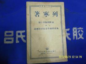 列宁著 论欧洲联邦口号,无产阶级革命底军事纲领   1950年