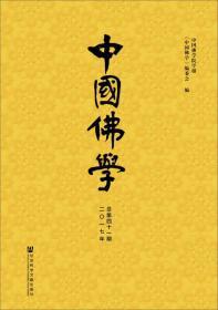 中国佛学:二〇一七年 总第四十一期