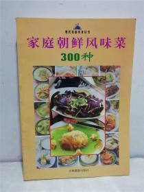 家庭朝鲜风味菜300种