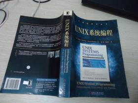 UNIX系统编程【计算机科学丛书】