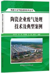 陶瓷企业废气处理技术及典型案例·陶瓷工业节能减排技术丛书