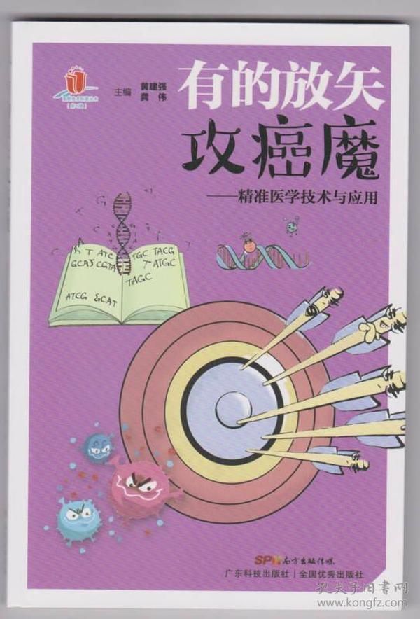 有的放矢攻癌魔——精准医学技术与应用(高新技术科普丛书. 第4辑)