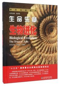 解读地球密码 生命乐章:生物进化
