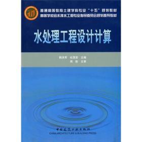 水处理工程设计计算韩洪军杜茂安中国建筑工业出版社9787112075119