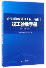 油气田地面建设工程(项目)竣工验收手册(2017年修订版)