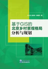基于GIS的北京乡村景观格局分析与规划