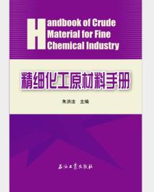 精细化工原材料手册