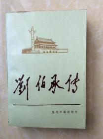 当代中国人物传记丛书【刘伯承传】