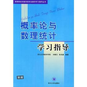 概率论与数理统计学习指导——高等院校非数学类专业数学学习指导丛书
