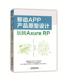 移动APP产品原型设计玩转Axure RP