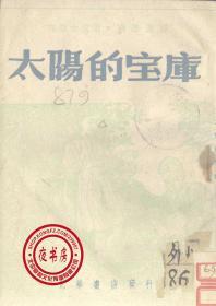 太阳的宝库-1947年版-(复印本)