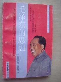 毛泽东的思想