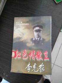 红色情报王李克农.