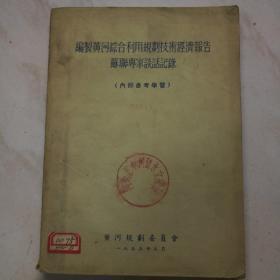 编制黄河综合利用规划技术经济报告 苏联专家谈话记录