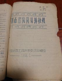湖南醴陵简易插秧机