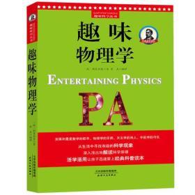 趣味物理学/趣味科学丛书