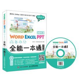 Word Excel PPT 2013商务办公全能一本通 全彩版  (含盘)