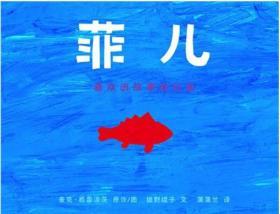 菲儿—喜欢讲故事的红鱼