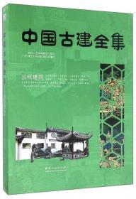园林建筑/中国古建全集