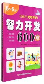 让孩子更聪明的智力开发600题(5-6岁)