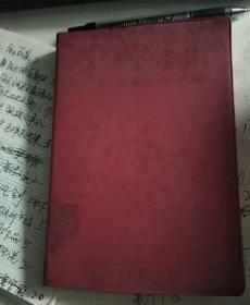 学雷锋笔记本