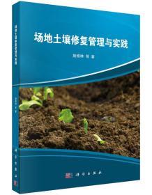 场地土壤修复管理与实践
