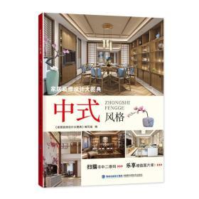 家居装修设计大图典 中式风格