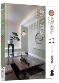 全解家居设计与软装搭配 李江军 机械工业出版社 9787111561200