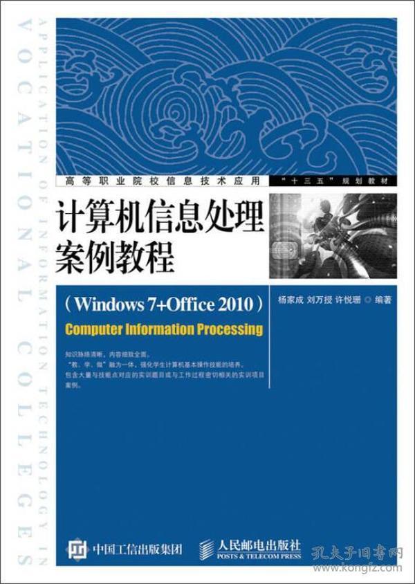 正版】计算机信息处理案例教程(Windows 7+Office 2010)