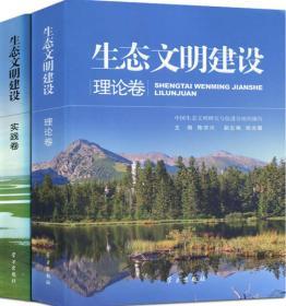 生态文明建设(理论卷/实践卷)(平装)