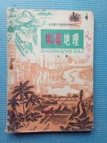 全日制十年制学校初中课本 中国地理 (上册)