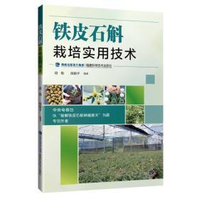 铁皮石斛栽培实用技术