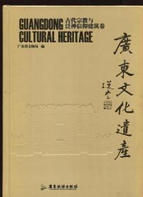 广东文化遗产  古代宗教与泛神信仰建筑卷