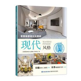 家居装修设计大图典  现代风格