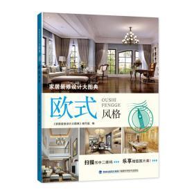 家居装修设计大图典 欧式风格