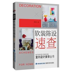 软装陈设速查/室内设计美学丛书